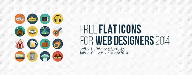 flaticon2014_top
