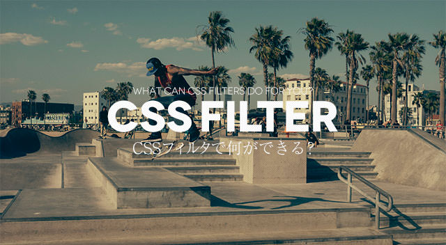 cssfilter_top