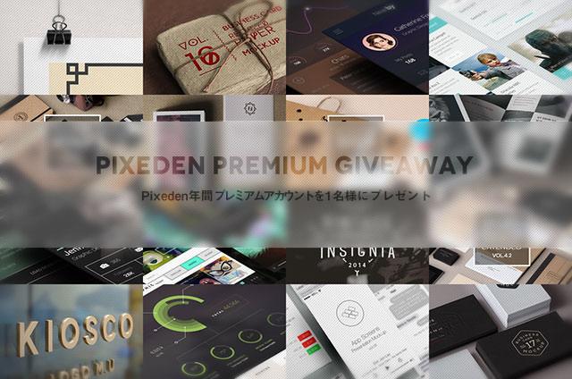 pixeden_giveaway_top