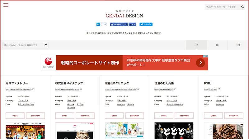 gendai-design