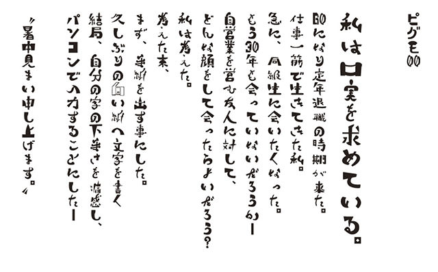 pigmo_tatekumi