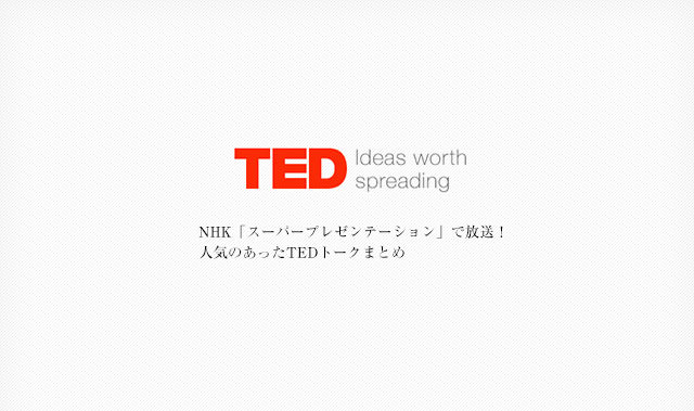 ted2014summer_top