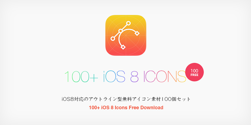 100ios8icon-top