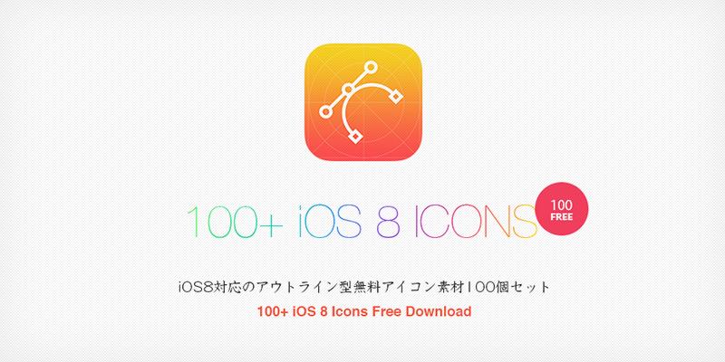 100ios8icon-top