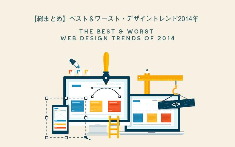 besttrend2014-top