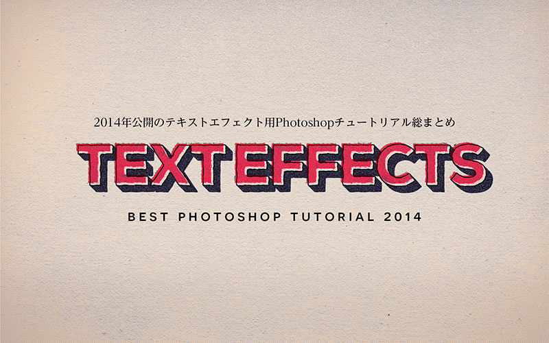 texteffect2014-top