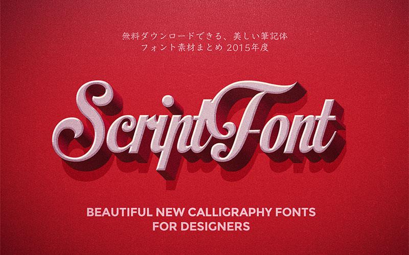 script2015-top
