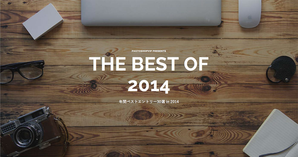 year2014-top