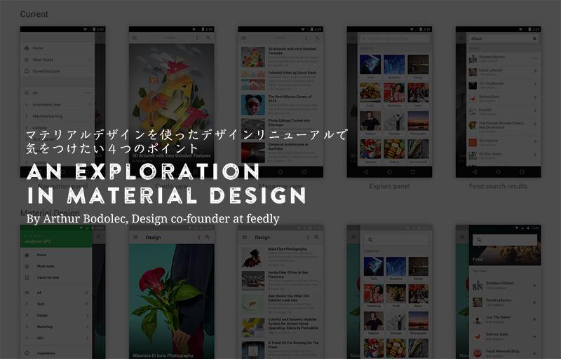 exploration-material-design-top