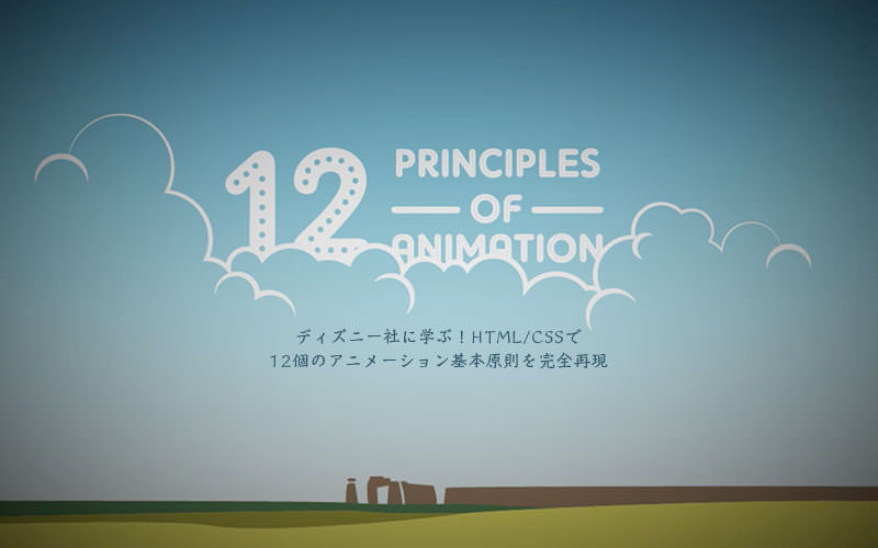 animation-principle-top