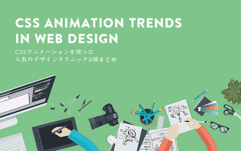 css-animation-trend-top