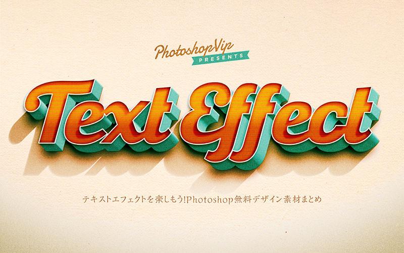 texteffect2015-top