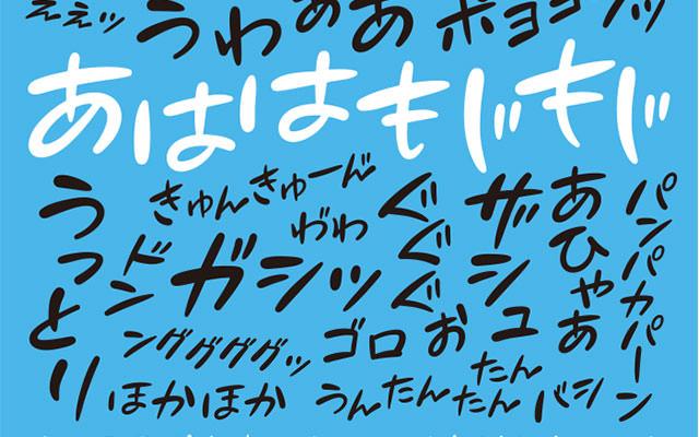 ahaha-mojimoji-font