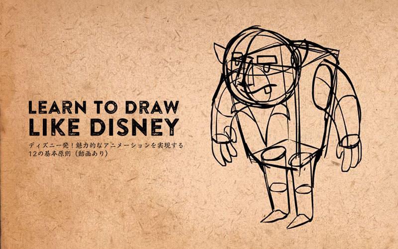 draw-like-disney-top