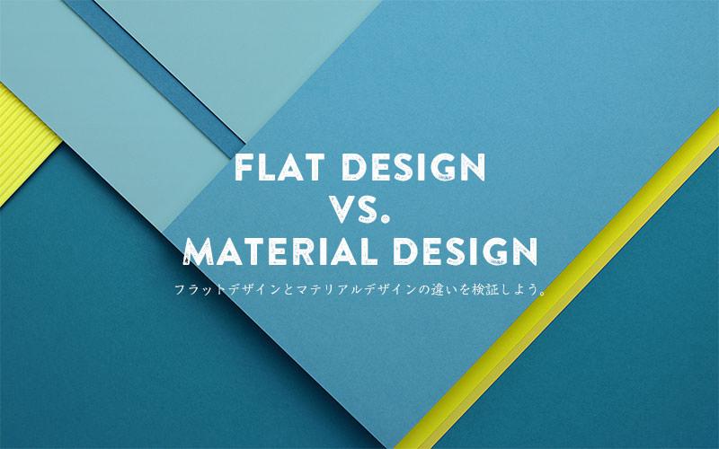 flat-vs-material-top