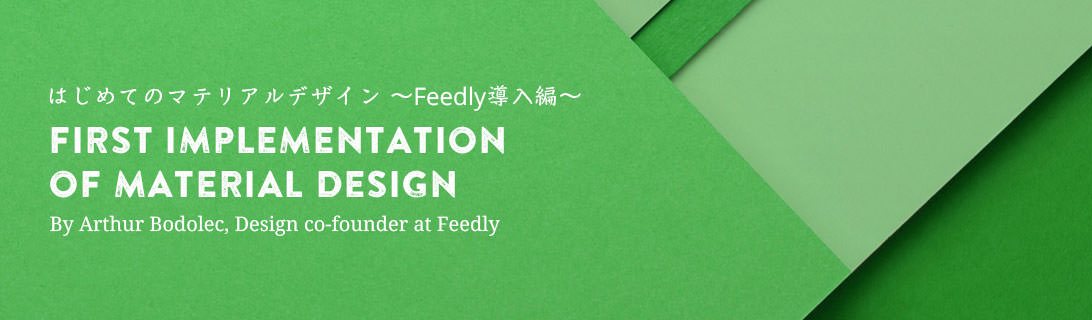 implementation-material-design-top