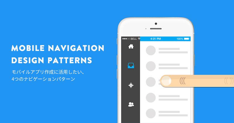 mobile-navigation-pattern-top