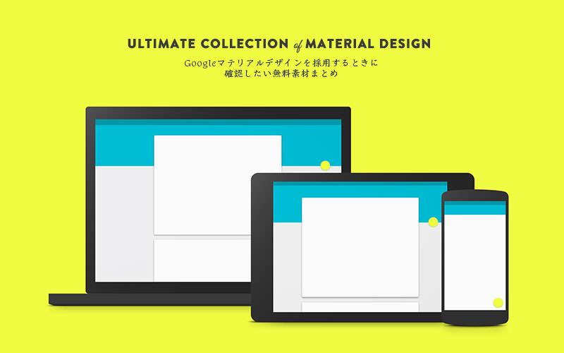 ultimate-material-top