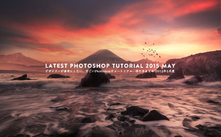 latesttutorial2015may-top
