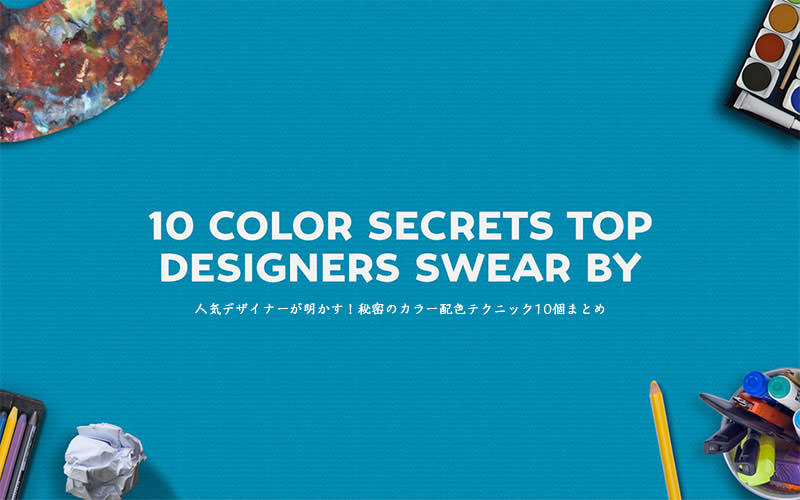 10color-secret