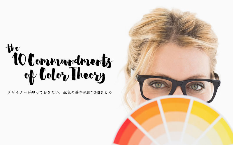 10color-theory-top