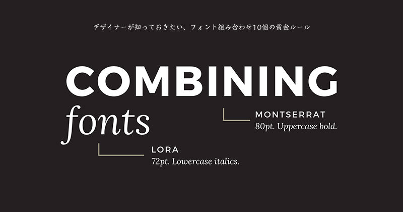 10font-combination-top
