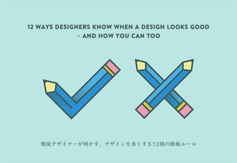 12-design-diy-rule-top