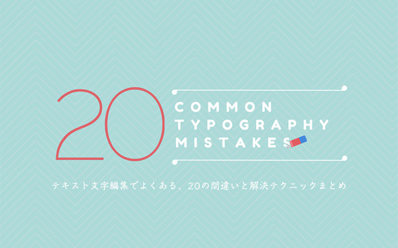 20typo-mistake-top