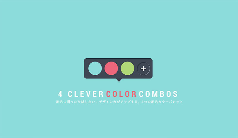 4color-combo-top