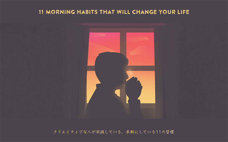 11morning-habit-top