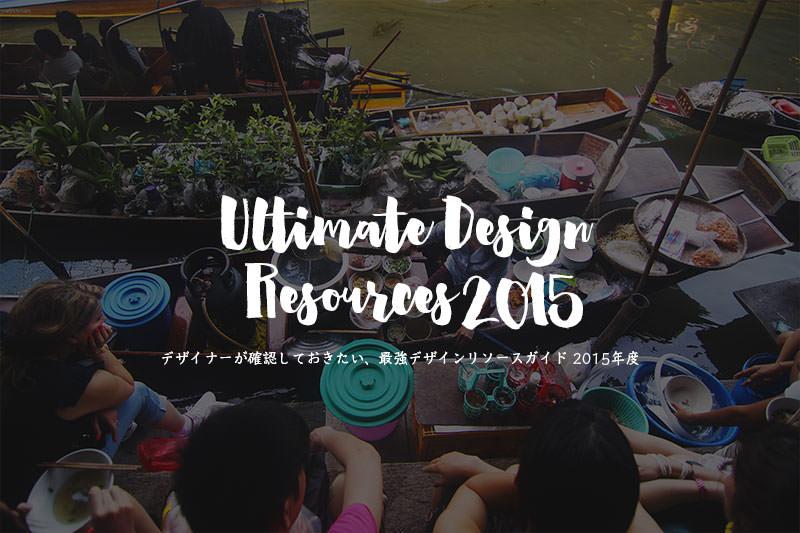 ultimate-resource-2015-top