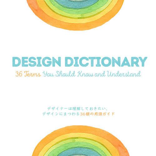 デザイナーが理解しておきたい、デザインにまつわる36個の用語ガイド