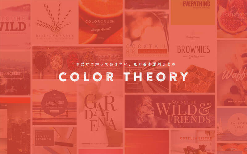 color-theory-top