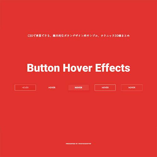 CSSで実装できる、魅力的なボタンデザイン用サンプル、テクニック30個まとめ