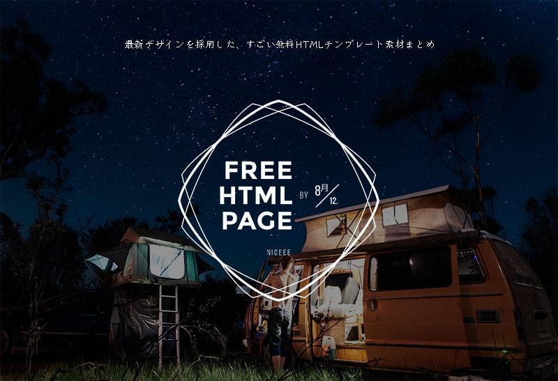 html2015aug-top
