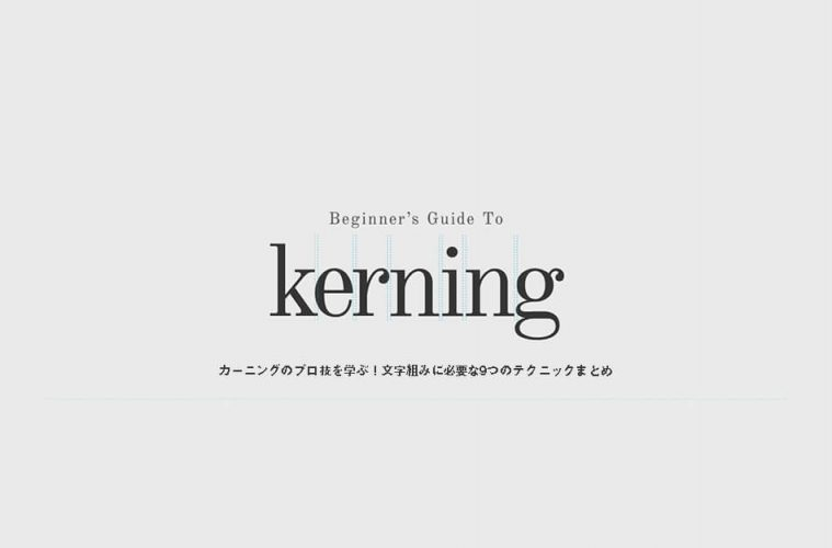 A-beginners-guide-to-kerning_01-1