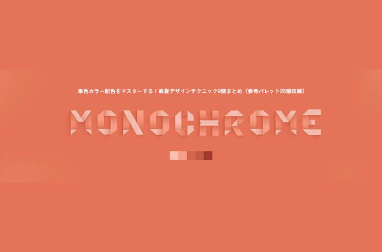 monochoromatic-top-1