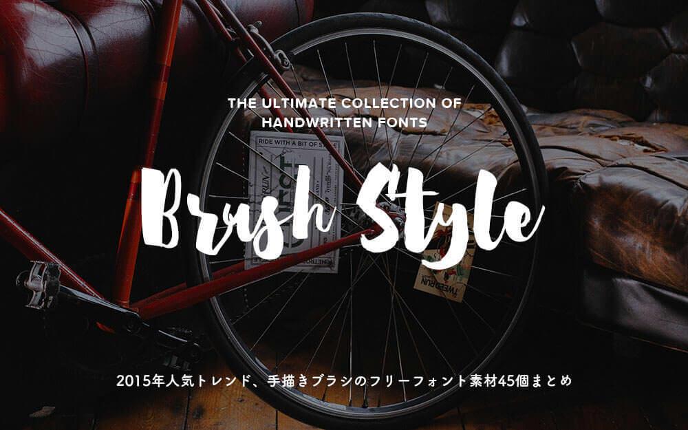 brush-font-top