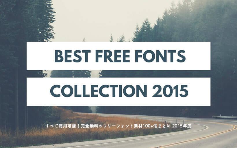 bestfont2015-top