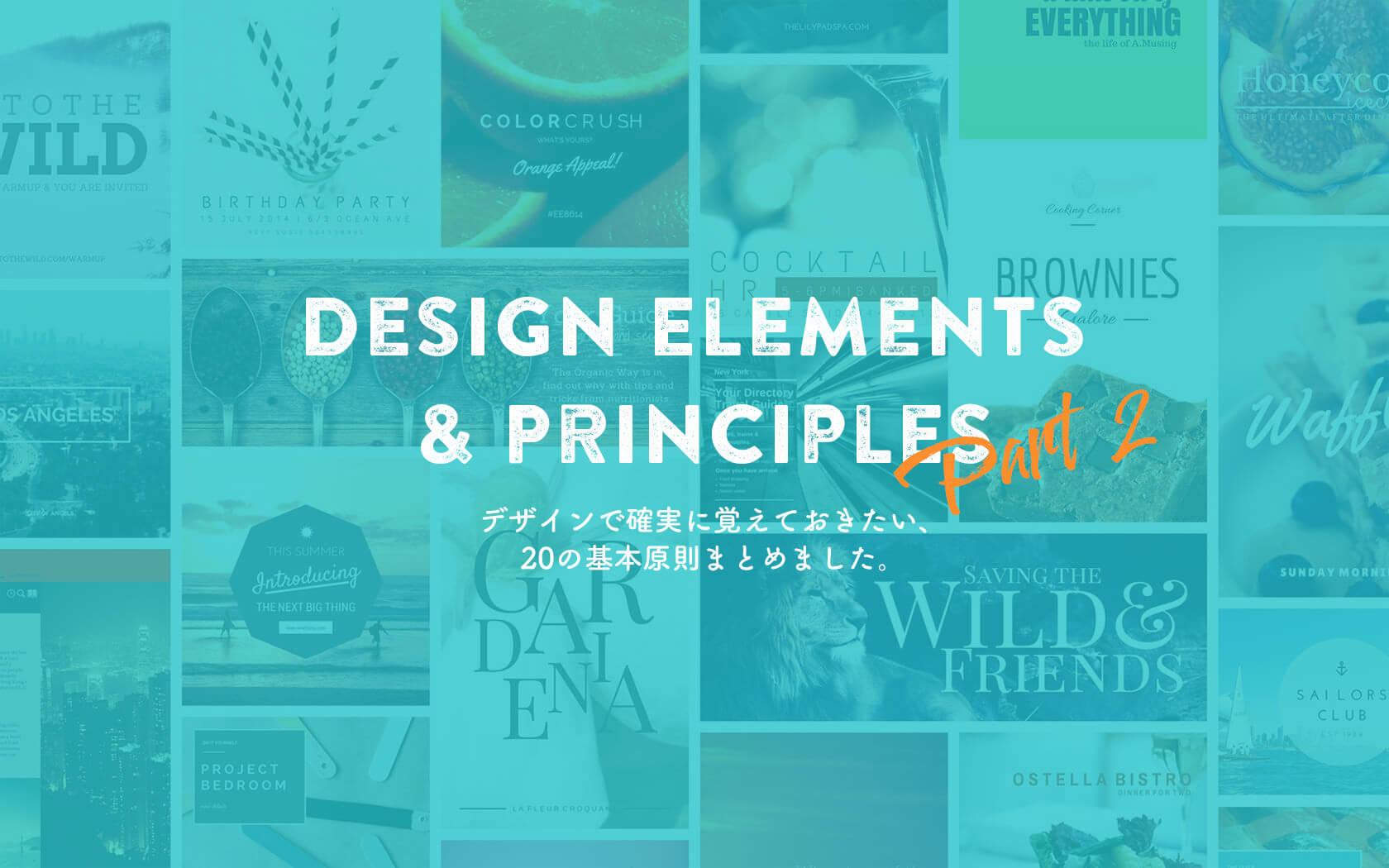 design-principle2-top (1)