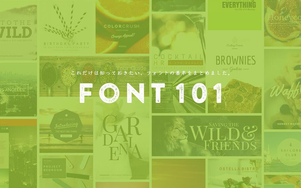 mastering-font-top (1)