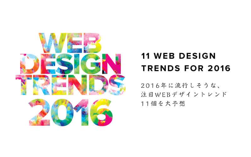 trend2016-top