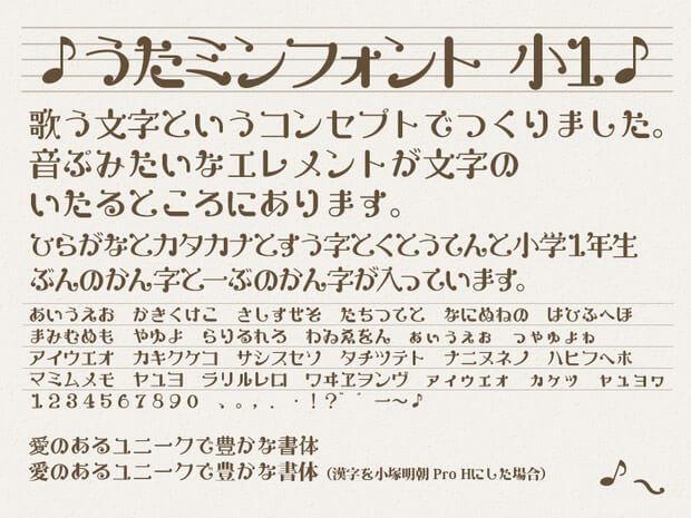 utamin-font