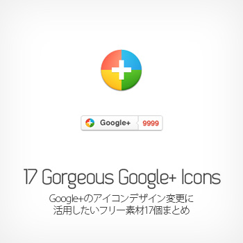17googleplusicon