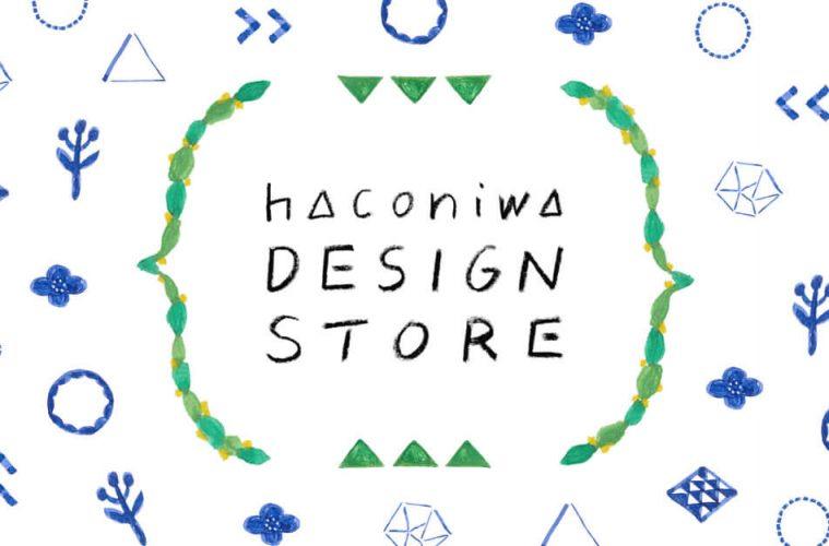 haconiwa_design_store_1000_625