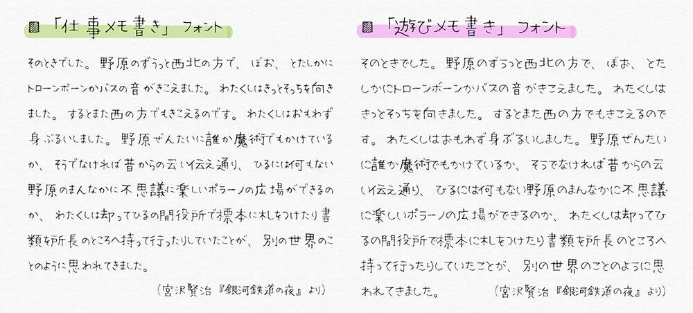 memogaki_hikaku