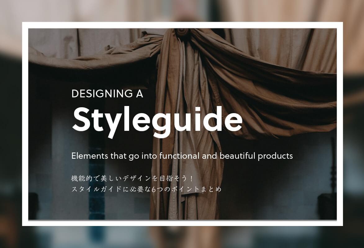 styleguide-design-jp (1)