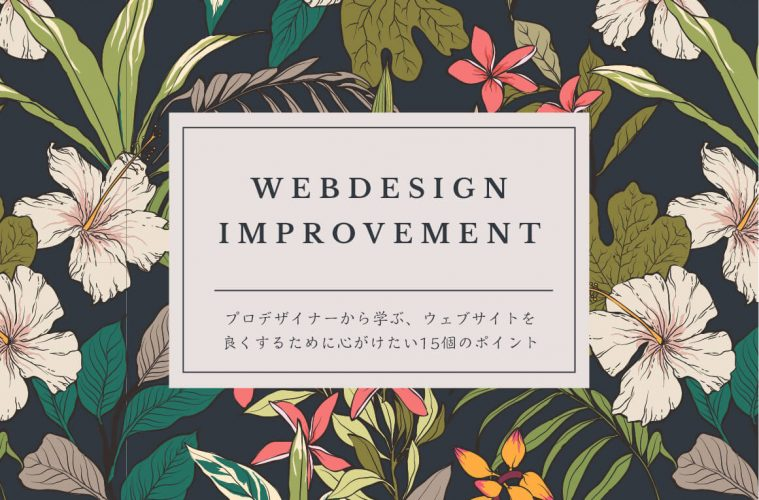 webdesign-improvement