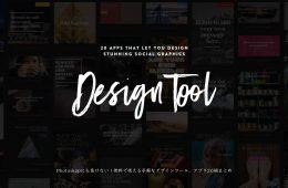 20design-app (1)
