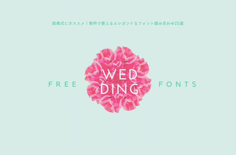 freeweddingfonts-1-1280x539